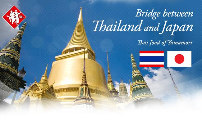 タイと日本の架け橋 ヤマモリのタイフード