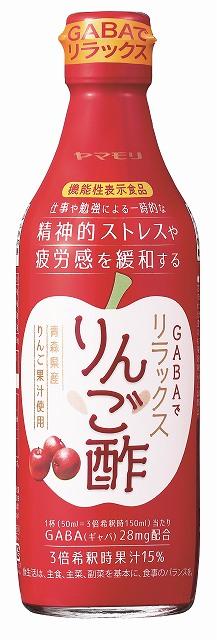 GABAでリラックスりんご酢(機能性表示食品)